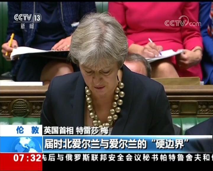 英国脱欧 英首相:脱欧协议已敲定95%条款