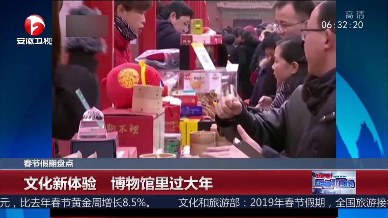 春节假期盘点:市场年味浓 新兴消费亮点多