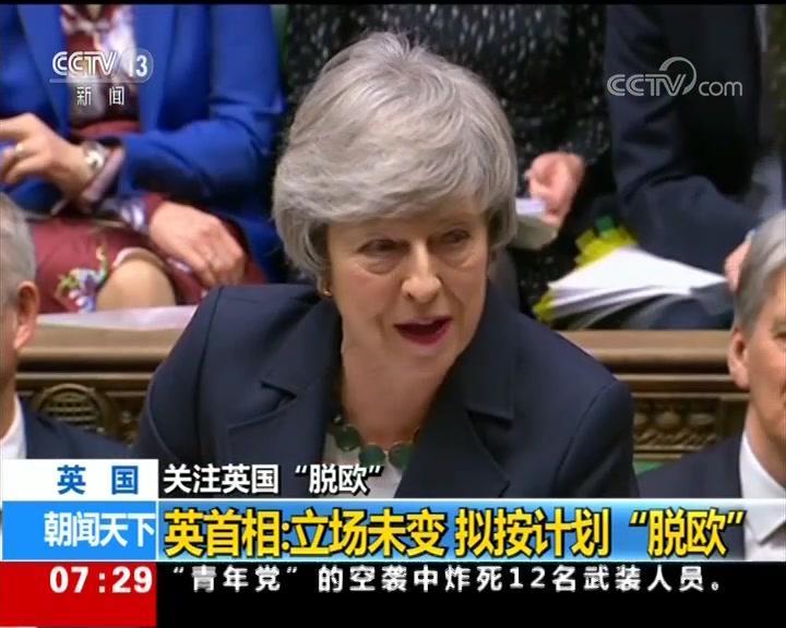 """英国""""脱欧"""" 英首相:立场未变 拟按计划""""脱欧"""""""
