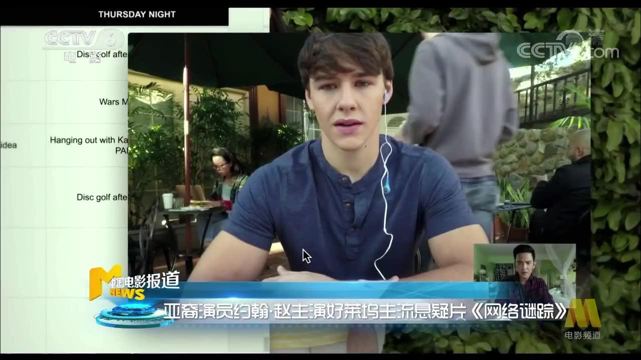 亚裔演员约翰·赵主演好莱坞主流悬疑片《网络谜踪》