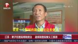 江苏:男子在医院得到救治 选择到医院做义工报恩