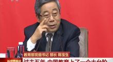 十九大记者招待会 中央人民广播电台记者向陈宝生提问