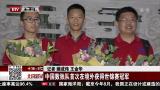 中国数独队首次在境外获得世锦赛冠军