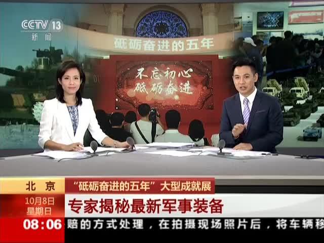 """北京:""""砥砺奋进的五年""""大型成就展——专家揭秘最新军事装备"""