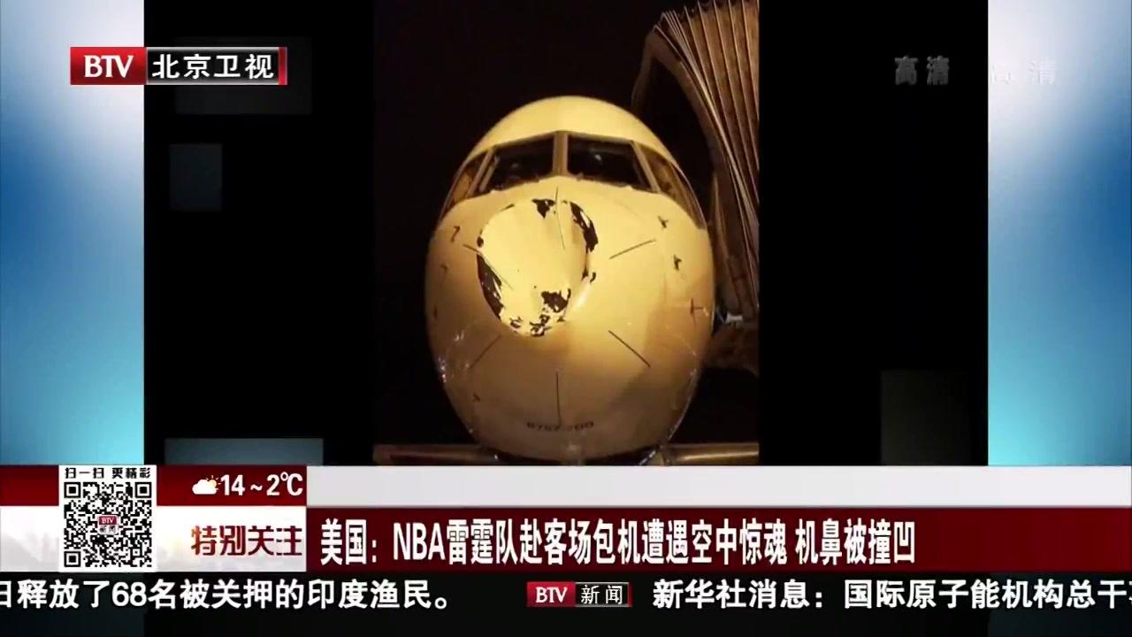 NBA雷霆队赴客场包机遭遇空中惊魂 机鼻被撞凹
