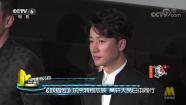 《妖猫传》东京特别放映 黄轩大赞日本同行