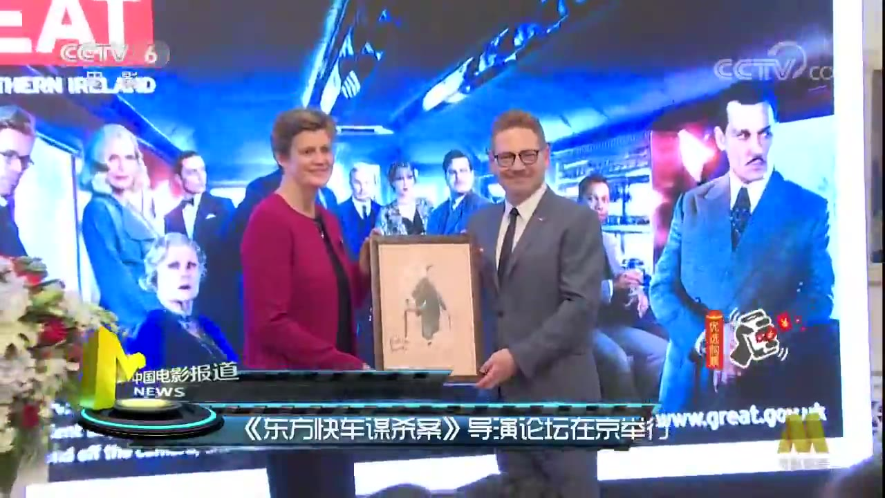 《东方快车谋杀案》导演论坛在京举行