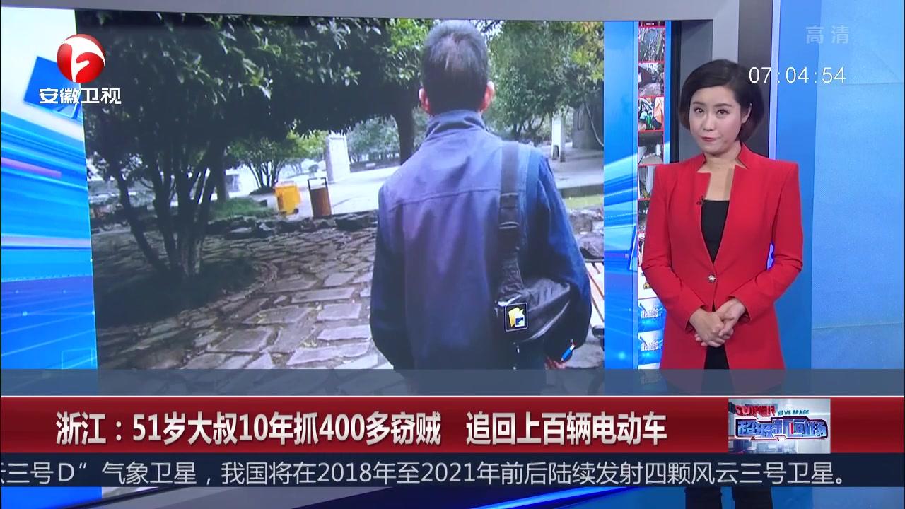 浙江:51岁大叔10年抓400多窃贼 追回上百辆电动车