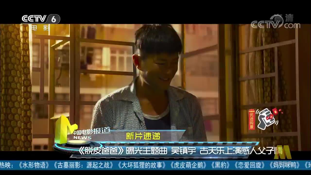 《脱皮爸爸》曝光主题曲 吴镇宇 古天乐上演感人父子情
