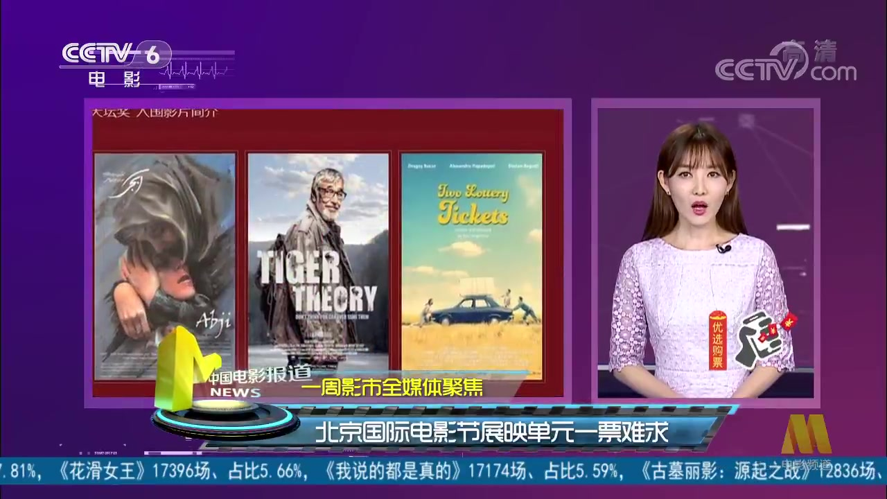 北京国际电影节展映单元一票难求