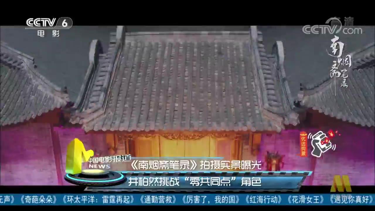 """《南烟斋笔录》拍摄实景曝光 井柏然挑战""""零共同点""""角色"""