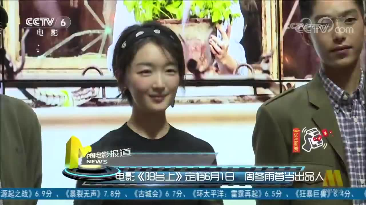 电影《阳台上》定档6月1日 周冬雨首当出品人