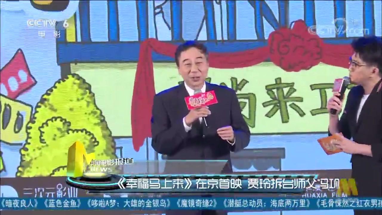 《幸福马上来》在京首映 贾玲拆台师父冯巩