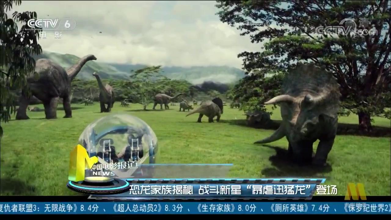 《侏罗纪世界2》开启新纪元 恐龙家族大揭秘