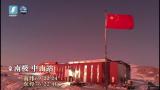 我爱你中国 | 当绝美极光遇上五星红旗
