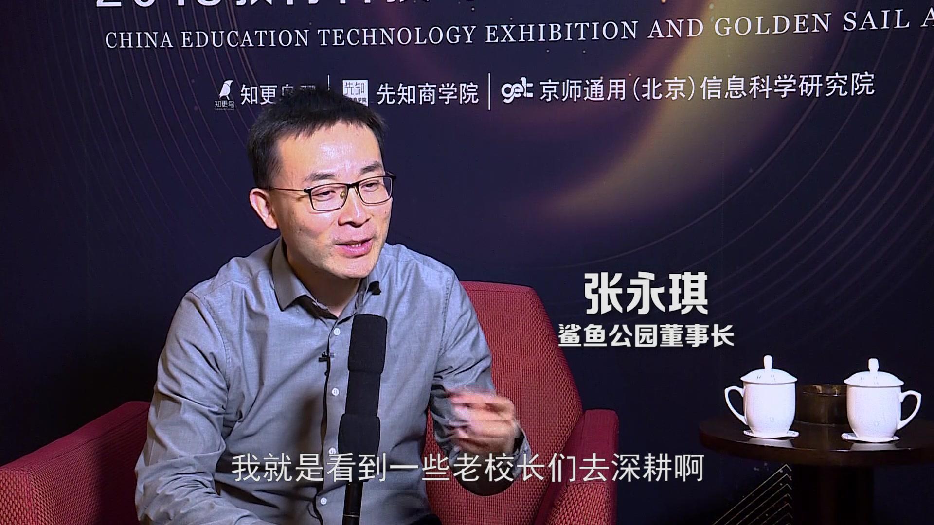 张永琪谈STEAM教育