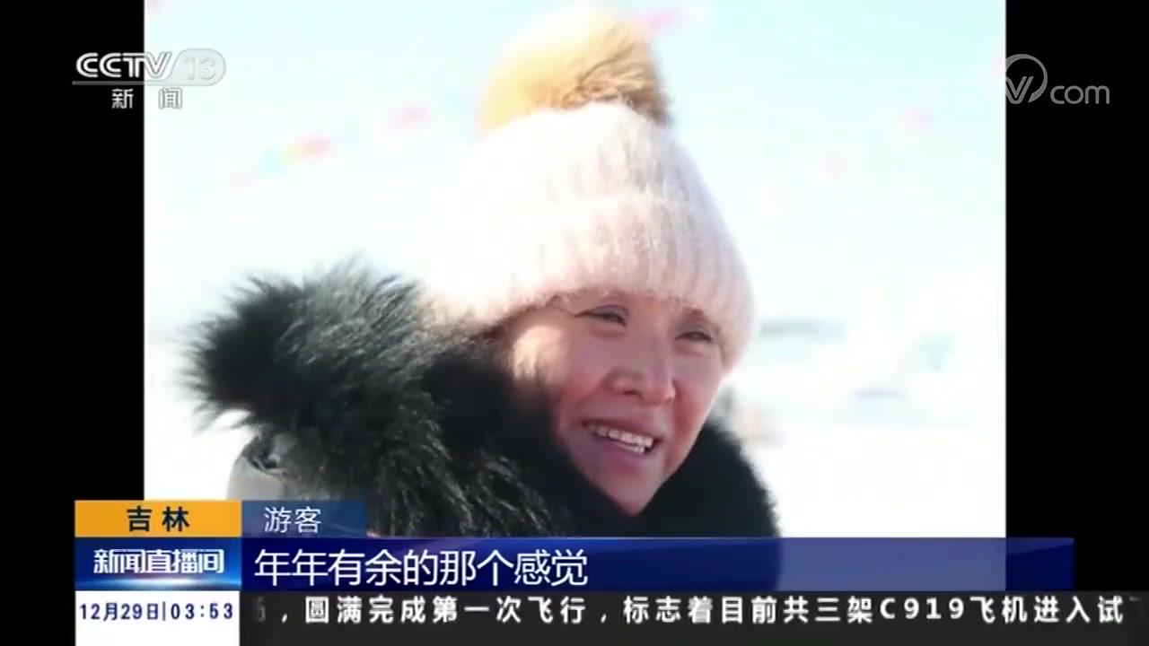 2018渔猎查干湖 热度高涨 近20万游客观冬捕