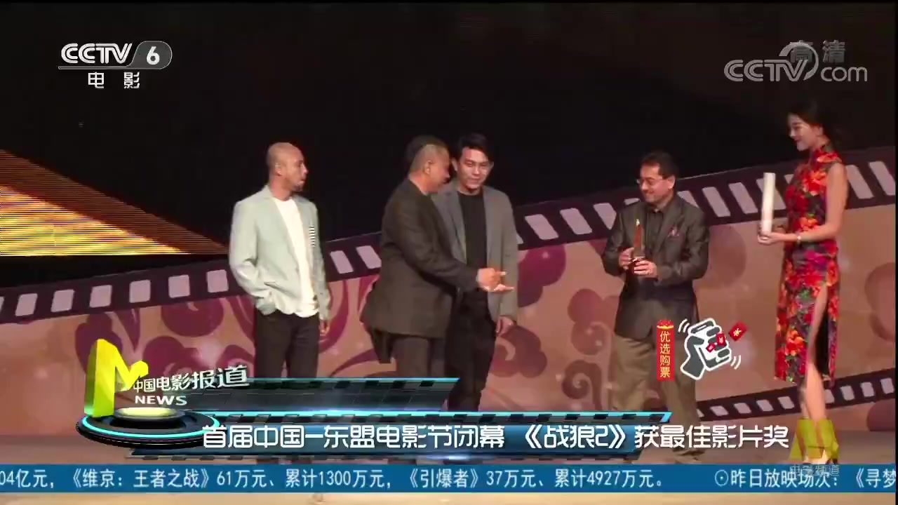 首届中国-东盟电影节闭幕 《战狼2》获最佳影片奖