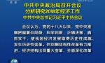 中共中央政治局召开会议 分析研究2018年经济工作 中共中央总书记习近平主持会议