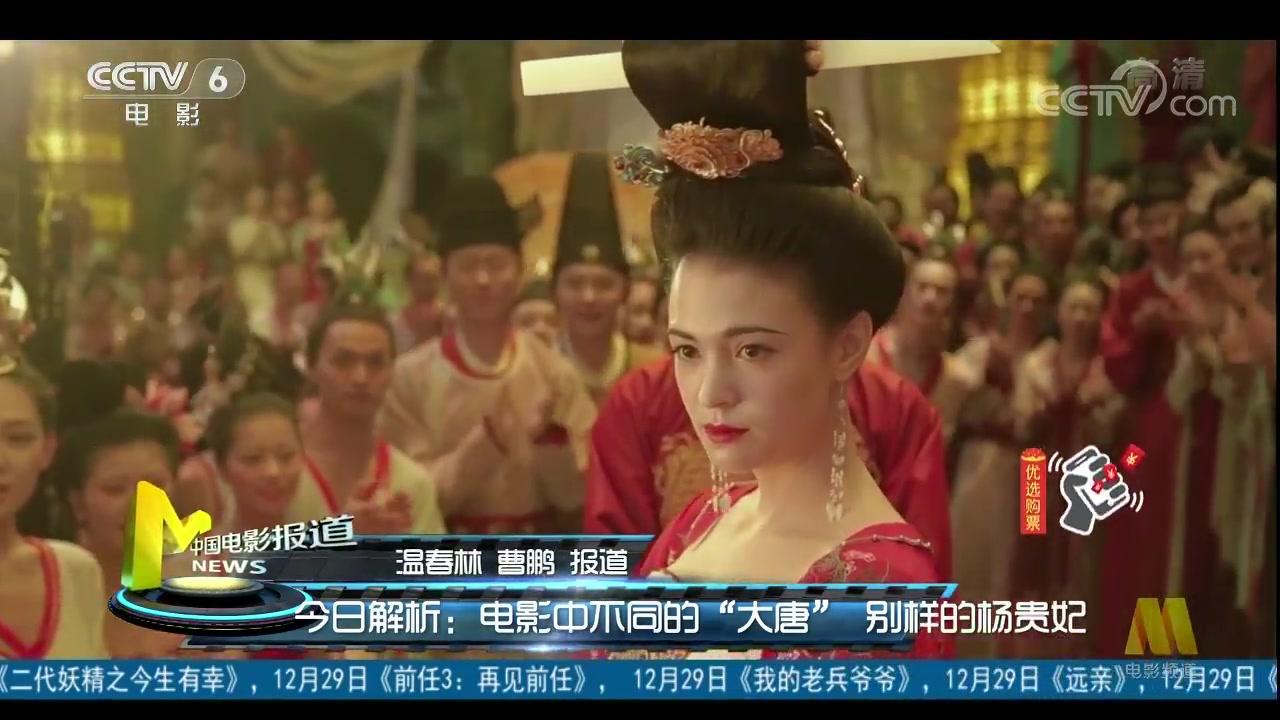 电影中的多版本杨贵妃气质各异