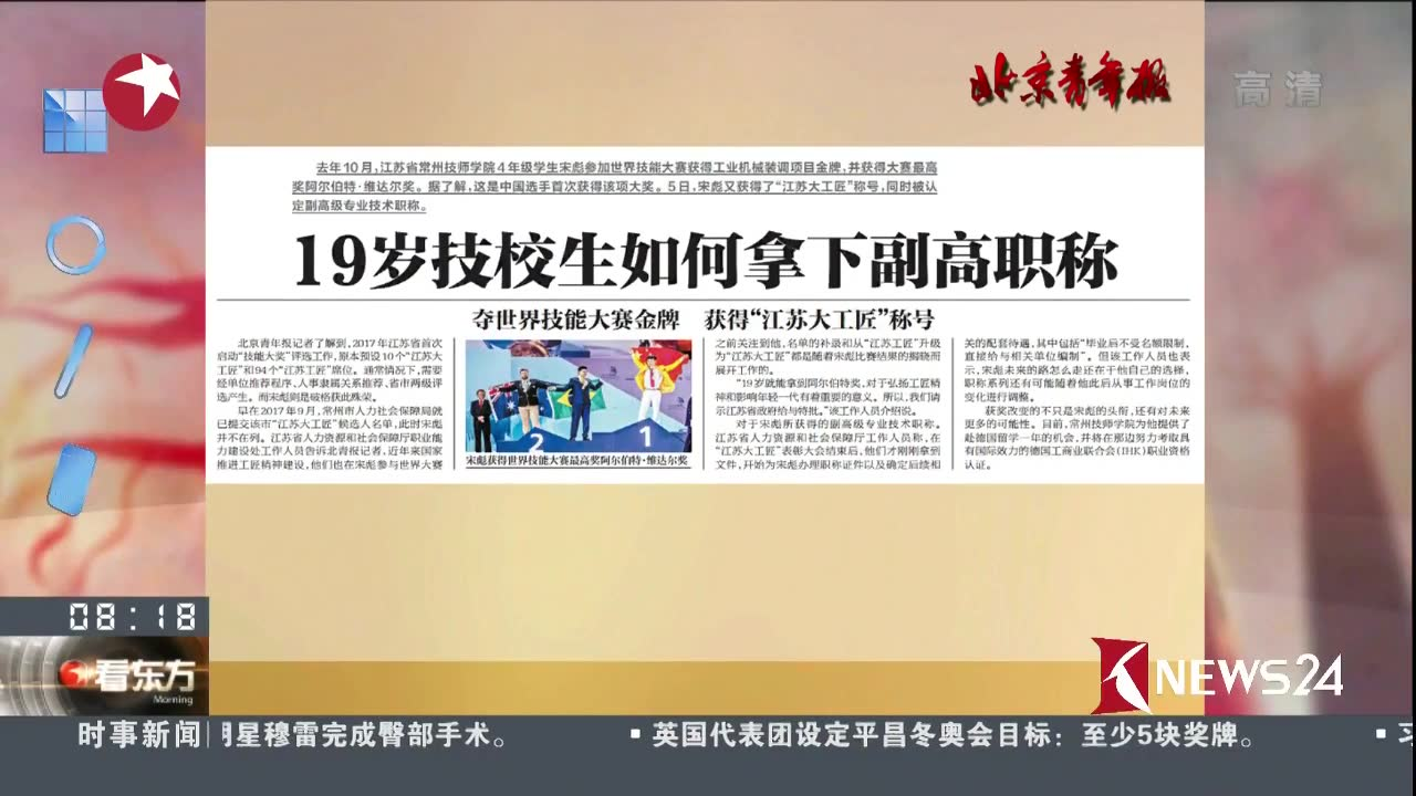北京青年报 19岁技校生如何拿下副高职称