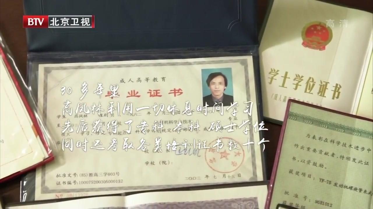 高凤林:站在巅峰之上的中国技师