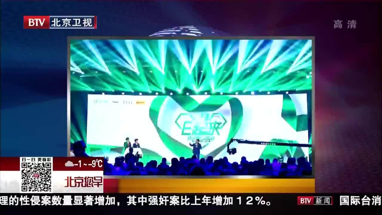 _北京您早_《公益白皮书》凝聚爱心力量 温暖北京冬夜