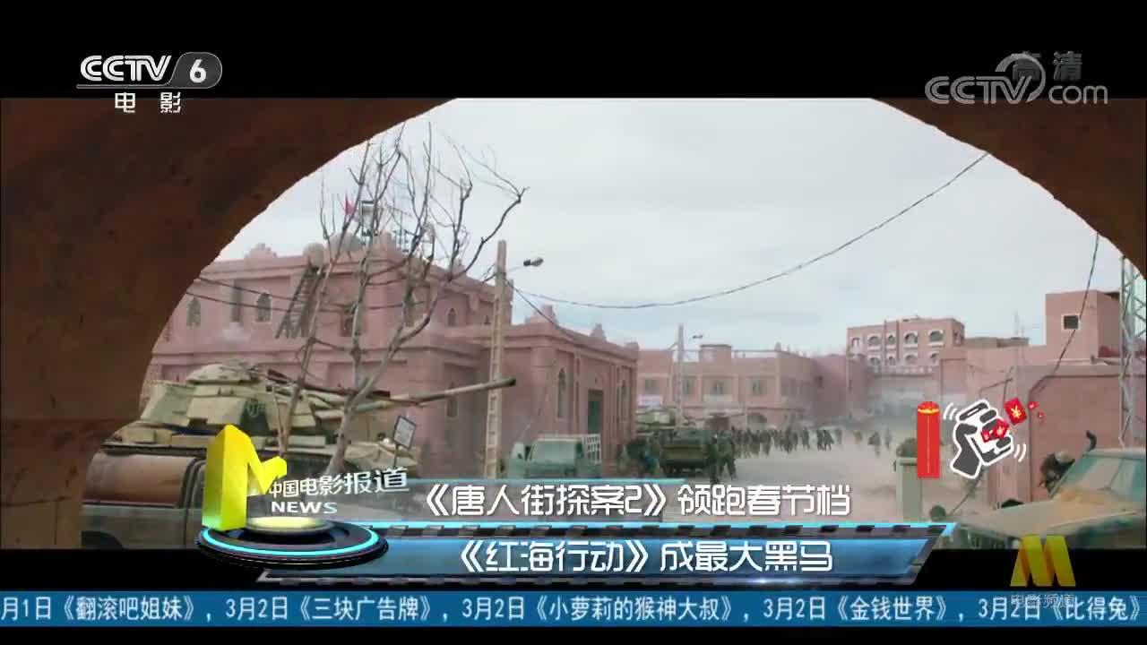 《唐人街探案2》领跑春节档 《红海行动》成最大黑马
