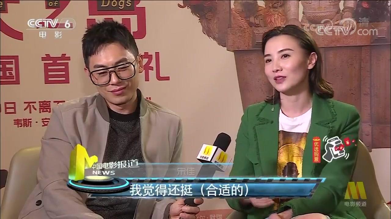 朱亚文 宋佳为《犬之岛》献声 带来新鲜体验