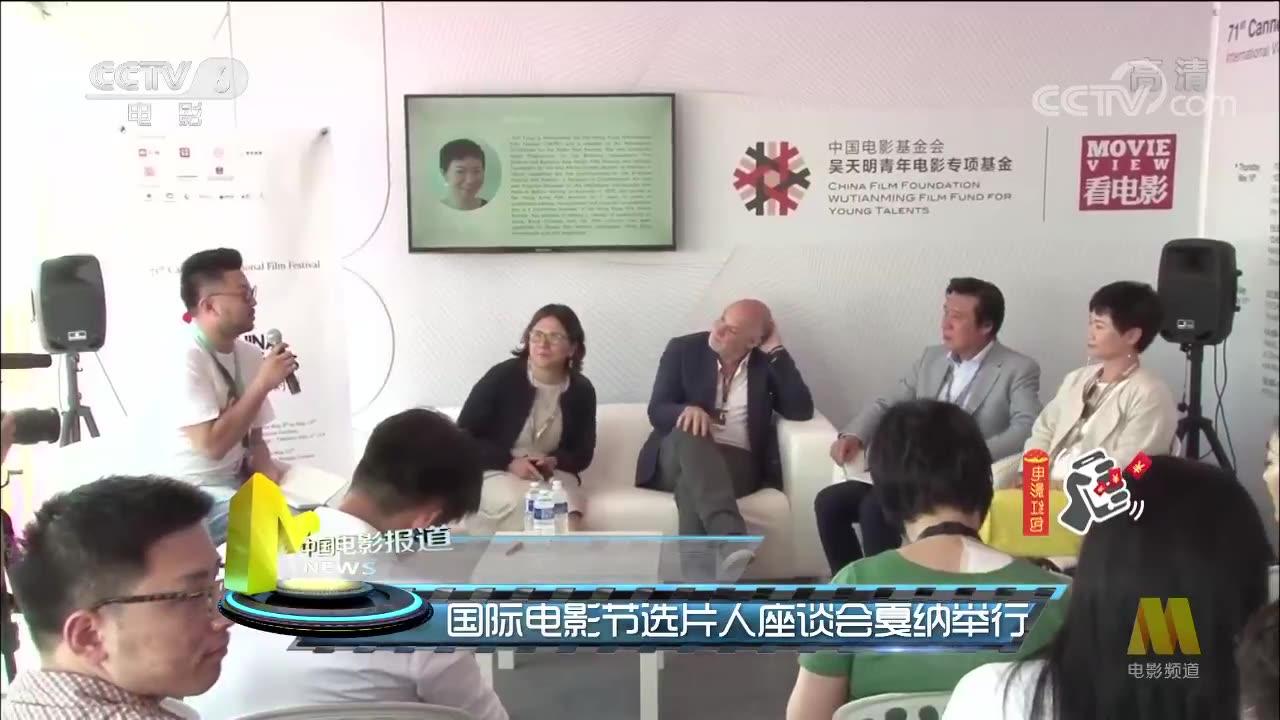 国际电影节选片人座谈会戛纳举行